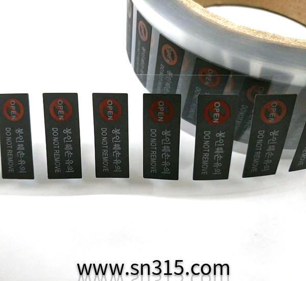 手机防拍照硅胶防伪标签