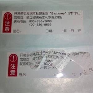 防偽字模標簽